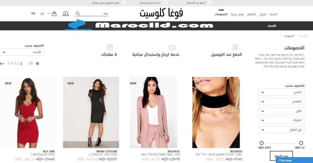 أفضل مواقع التسويق الإلكتروني للملابس
