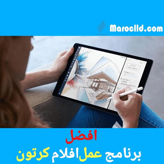 برنامج عمل افلام كرتون بالعربي