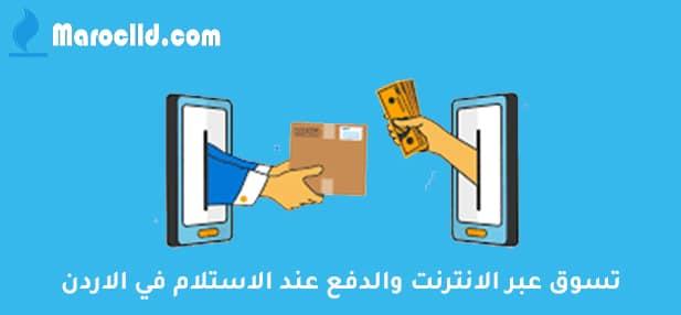 تسوق عبر الانترنت والدفع عند الاستلام في الأردن