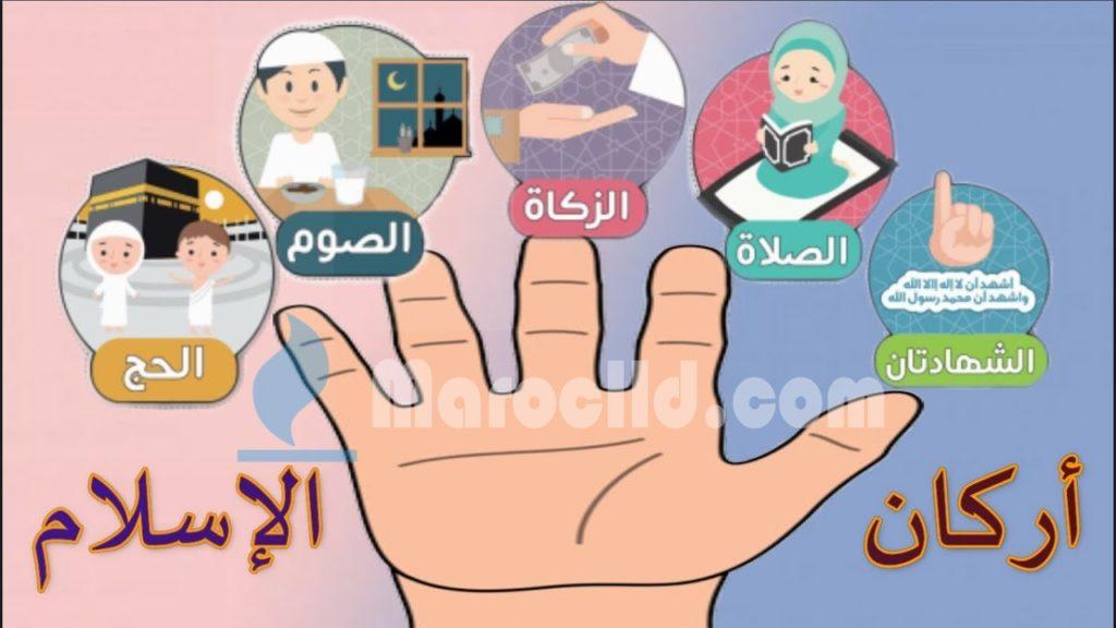 ماهي اركان الصلاة واختلافها عن اركان الإسلام