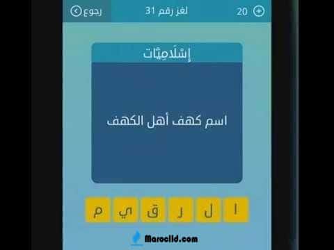 ماهو اسم كهف اهل الكهف من 6 حروف