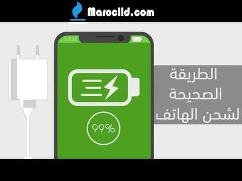 الطريقة الصحيحة لشحن الموبايل الجديد